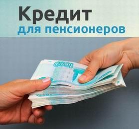 Кредит наличными пенсионеру без поручителя кредит на банковский счет срочно онлайн