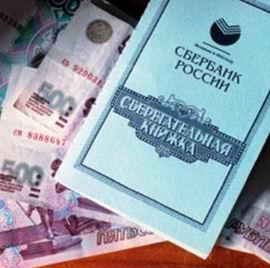 Сбербанк россии проценты по вкладам