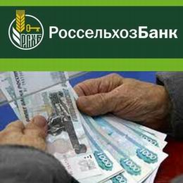 Неработающий пенсионер кредиты