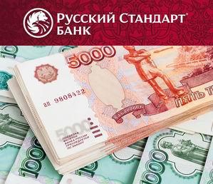 Изображение - Документы, необходимые для получения кредита в банке русский стандарт russkii-standart-kak-vzyat-nalichnymi