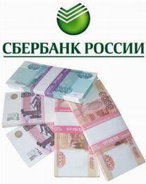 Потребительские кредиты Газпромбанка в Самаре - условия