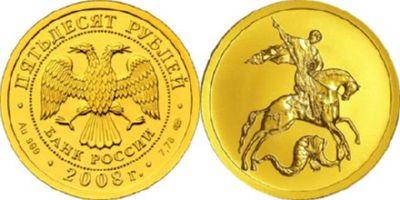 Купить монеты сбербанка боровицкая екатерина